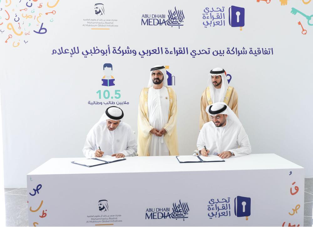 محمد بن راشد يشهد توقيع اتفاقية لتحويل تحدي القراءة إلى منتج تلفزيوني عربي رائد.