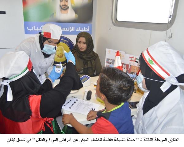 فريق الحملة أثناء تقديم خدمات طبية للمرضى في لبنان. (وام)