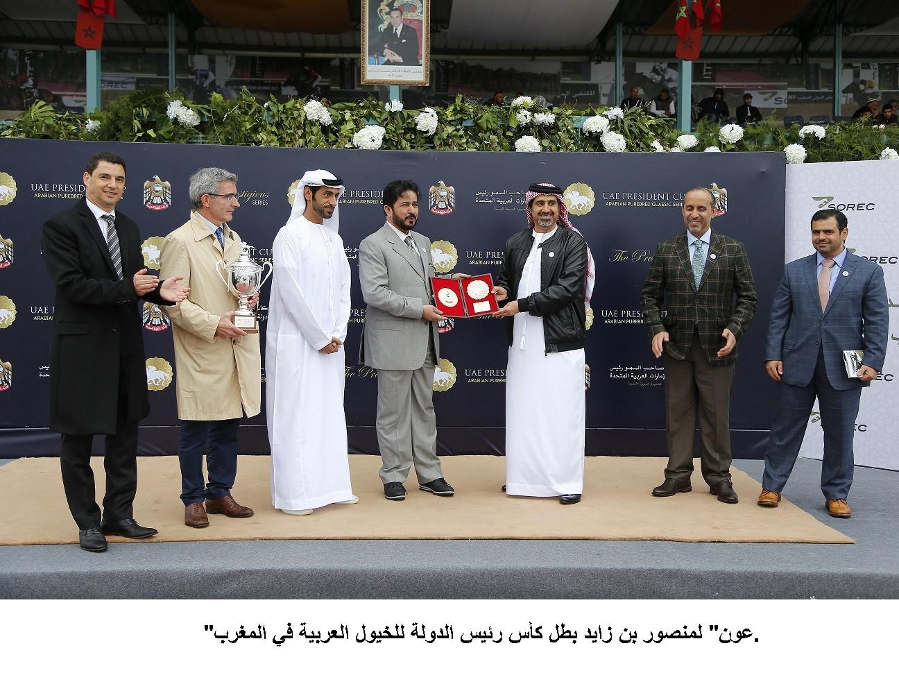 عون لمنصور بن زايد بطل كأس رئيس الدولة للخيول العربية في المغرب.