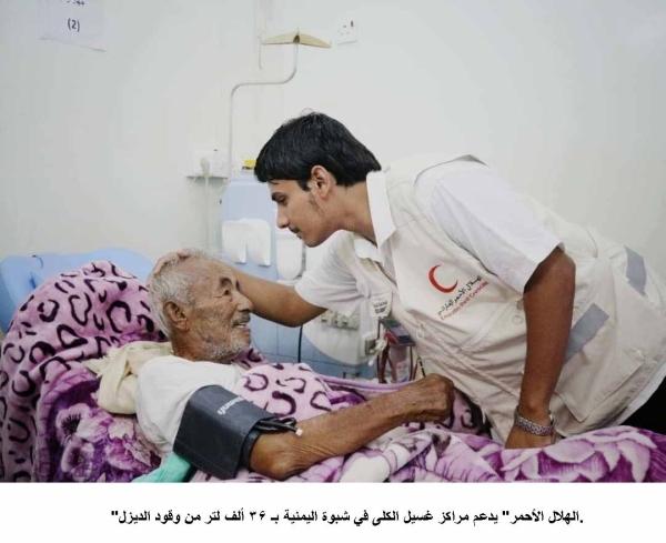 جهود إماراتية كبيرة لتخفيف معاناة المرضى اليمنيين. (وام)
