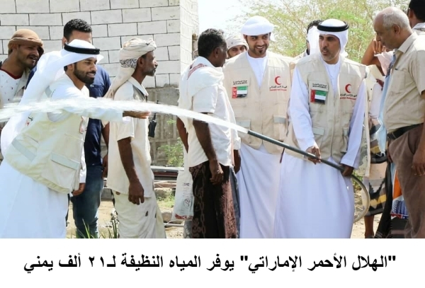 الهلال الأحمر الإماراتي يوفر المياه النظيفة لـ21 ألف يمني 4