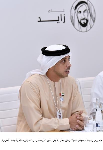 منصور بن زايد أثناء لقائه أمناء المجالس التنفيذية لإمارات الدولة في أبوظبي. (وام)