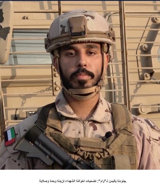 جنودنا باليمن لـوام تضحيات اخواننا الشهداء تزيدنا وحدة وصلابة. 5