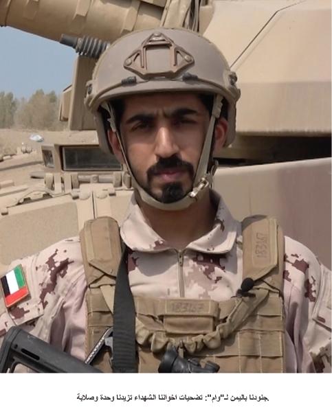 جنودنا باليمن لـوام تضحيات اخواننا الشهداء تزيدنا وحدة وصلابة. 6