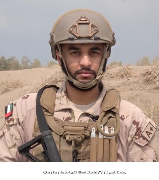 جنودنا باليمن لـوام تضحيات اخواننا الشهداء تزيدنا وحدة وصلابة. 9