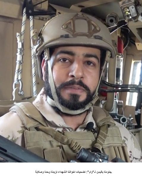 جنودنا باليمن لـوام تضحيات اخواننا الشهداء تزيدنا وحدة وصلابة. 11