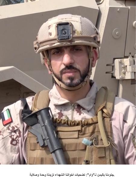 جنودنا باليمن لـوام تضحيات اخواننا الشهداء تزيدنا وحدة وصلابة. 12