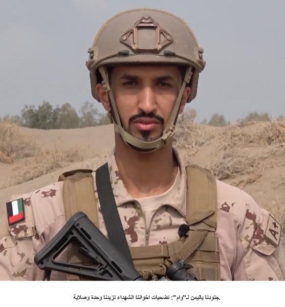 جنودنا باليمن لـوام تضحيات اخواننا الشهداء تزيدنا وحدة وصلابة. 3