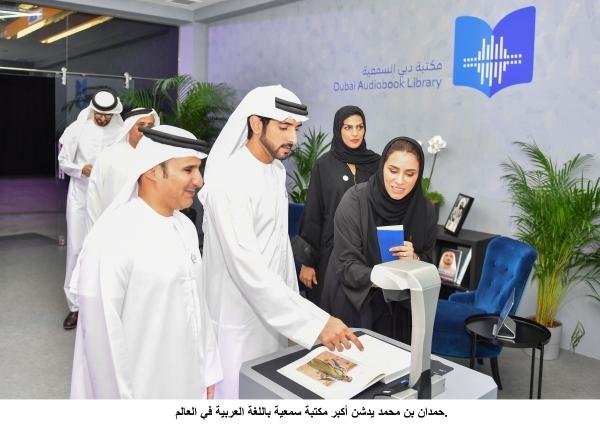 حمدان بن محمد أثناء تدشينه مكتبة دبي السمعية. (وام)