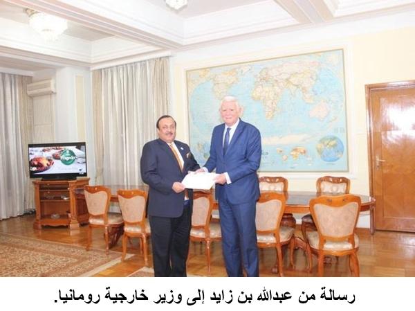 رسالة من سمو الشيخ عبدالله بن زايد إلى وزير خارجية رومانيا