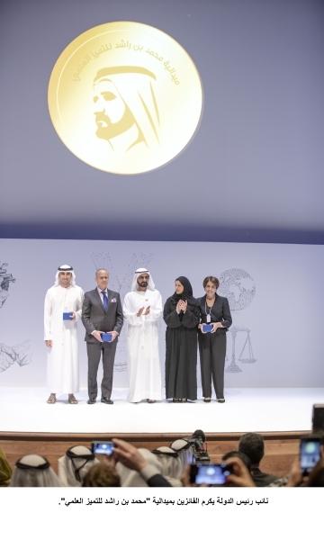 نائب رئيس الدولة يكرم الفائزين بميدالية محمد بن راشد للتميز العلمي.   6