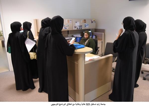الطلبة الجدد يتوزعون على 195 طالباً وطالبة في فرع أبوظبي و128 في فرع دبي كلهن طالبات. (الرؤية)