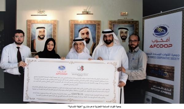 جمعية القوات المسلحة التعاونية تدعم مشاريع خليفة الإنسانية.