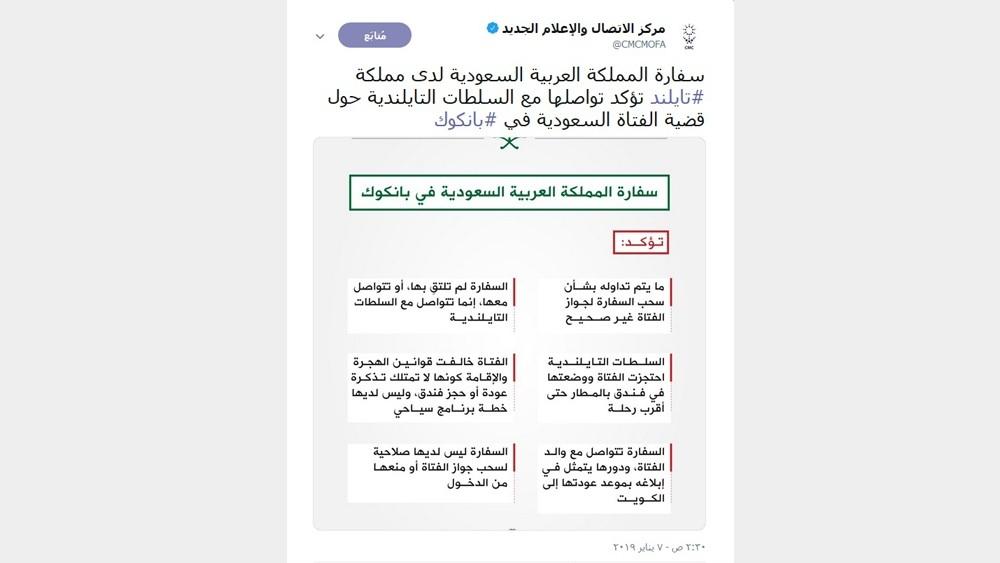 السفارة السعودية تصدر بيانا بشأن الفتاة الهاربة أخبار صحيفة الرؤية