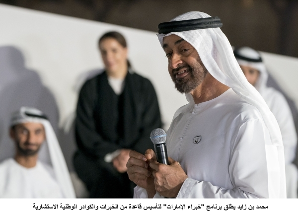 ABU DHABI, UNITED ARAB EMIRATES - January 07, 2019: HH Sheikh Mohamed bin Zayed Al Nahyan, Crown Prince of Abu Dhabi and Deputy Supreme Commander of the UAE Armed Forces (C), delivers a speech during the launch of the National Experts Program, at The Founders Memorial.