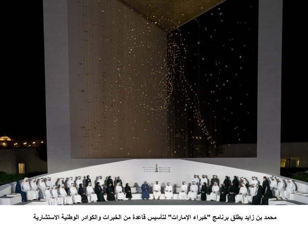 ABU DHABI, UNITED ARAB EMIRATES - January 07, 2019: HH Sheikh Mohamed bin Zayed Al Nahyan, Crown Prince of Abu Dhabi and Deputy Supreme Commander of the UAE Armed Forces (front row, 12th R), attends the launch of the National Experts Program, at The Founders Memorial. Seen with HE Mohamed Abdulla Al Gergawi, UAE Minister of Cabinet Affairs and the Future (13th R) and Ahmed Taleb Al Shamsi, Director of the National Experts Program (11th R) and other dignitaries.( Rashed Al Mansoori / Ministry of Presidential Affairs )---