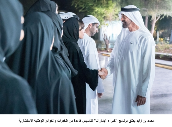 ABU DHABI, UNITED ARAB EMIRATES - January 07, 2019: HH Sheikh Mohamed bin Zayed Al Nahyan, Crown Prince of Abu Dhabi and Deputy Supreme Commander of the UAE Armed Forces (R), greets a participant during the launch of the National Experts Program, at The Founders Memorial.( Hamed Al Mansoori / Ministry of Presidential Affairs )?---