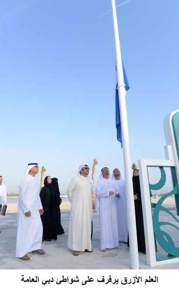 جانب من رفع العلم الأزرق على شاطئ في دبي. (الرؤية)