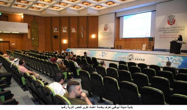 بلدية مدينة أبوظبي تعرف بخدمة اعتماد تقرير فحص التربة رقميا.