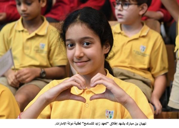 نهيان بن مبارك يشهد إطلاق تعهد زايد للتسامح لطلبة دولة الإمارات.11