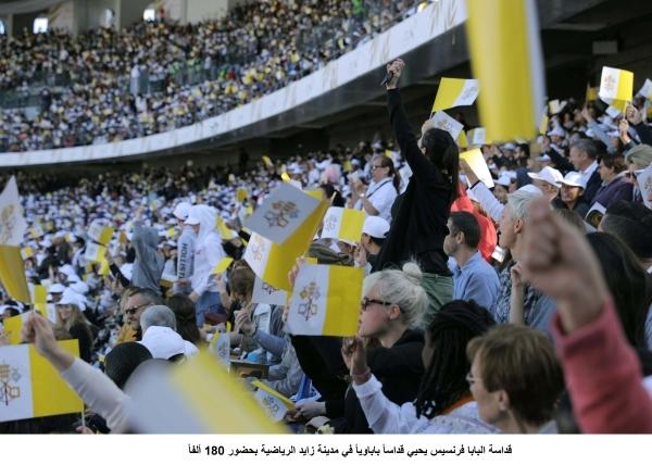 قداسة البابا فرنسيس يحيي قداساً باباوياً في مدينة زايد الرياضية بحضور 180 ألفاً 3