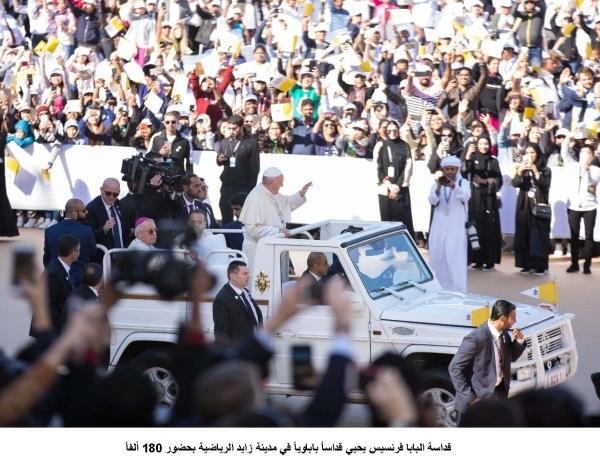 قداسة البابا فرنسيس يحيي قداساً باباوياً في مدينة زايد الرياضية بحضور 180 ألفاً 11