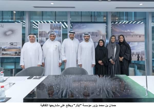 حمدان بن محمد يزور مؤسسة إيثار ويطلع على مشاريعها الثقافية. (وام)