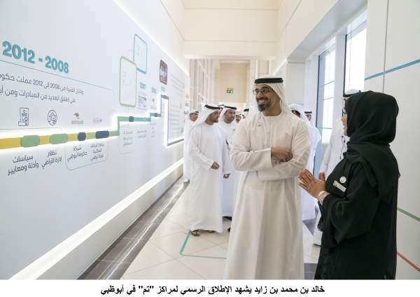 خالد بن محمد بن زايد أثناء الإطلاق الرسمي لمراكز خدمات أبوظبي الحكومية «تم». (تصوير: محمد الحمادي)