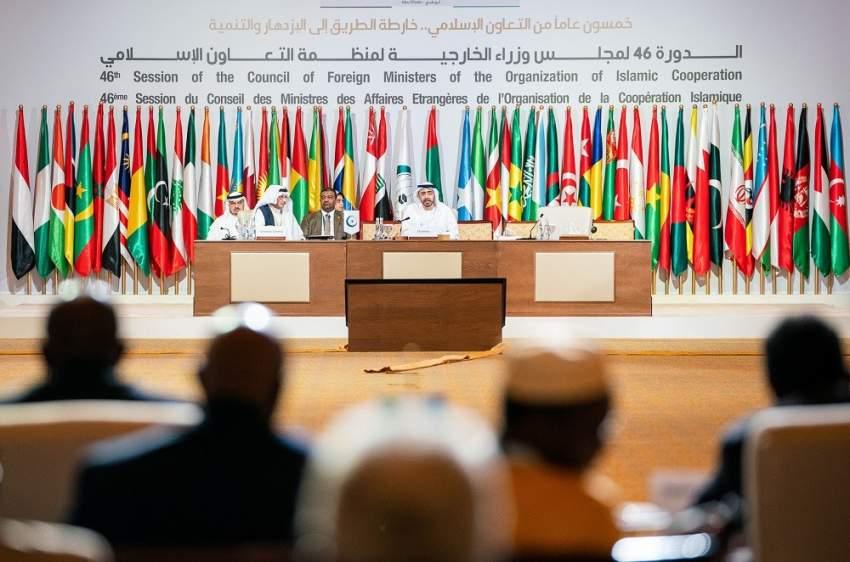 إعلان أبوظبي  في ختام أعمال الدورة الـ46 لمجلس وزراء خارجية التعاون الإسلامي.