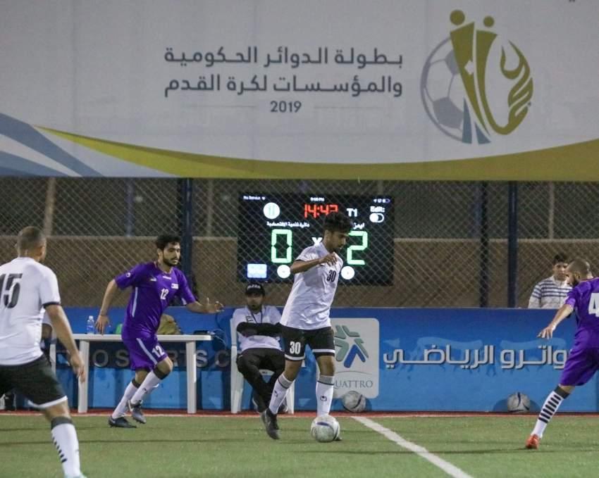 بطولة الدوائر الحكومية والمؤسسات لكرة القدم