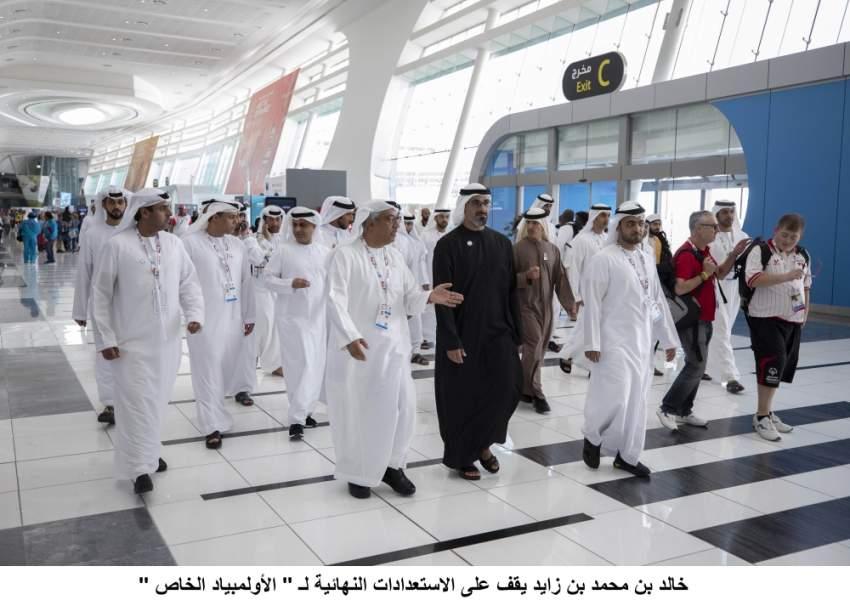 خالد بن محمد بن زايد يقف على الاستعدادات النهائية لـ «الأولمبياد الخاص». (وام)