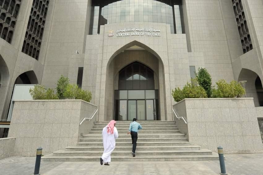 مصرف الإمارات المركزي