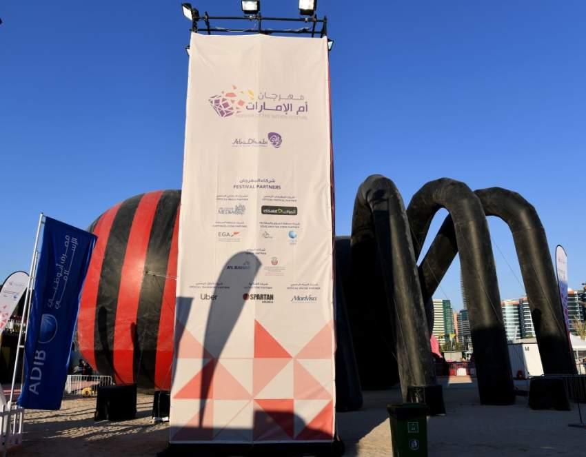 إغلاق مهرجان أم الإمارات اليوم بسبب حالة الطقس