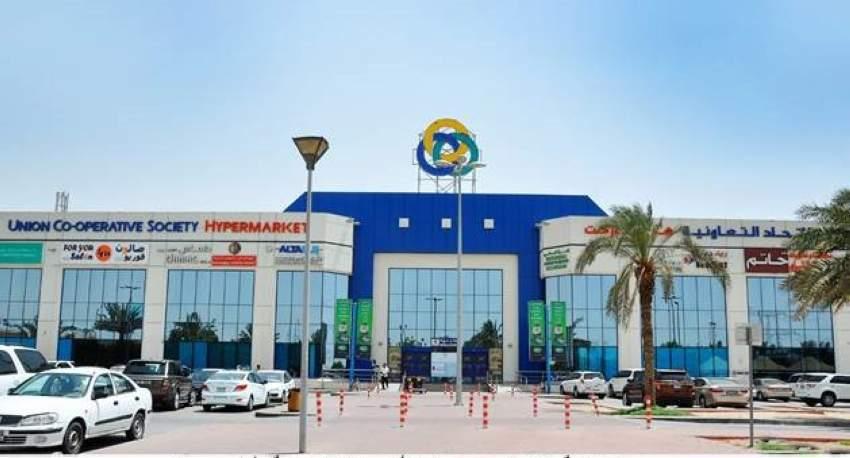 تعاونية الاتحاد تدعم الزراعة الإماراتية بـ 79 مليون درهم
