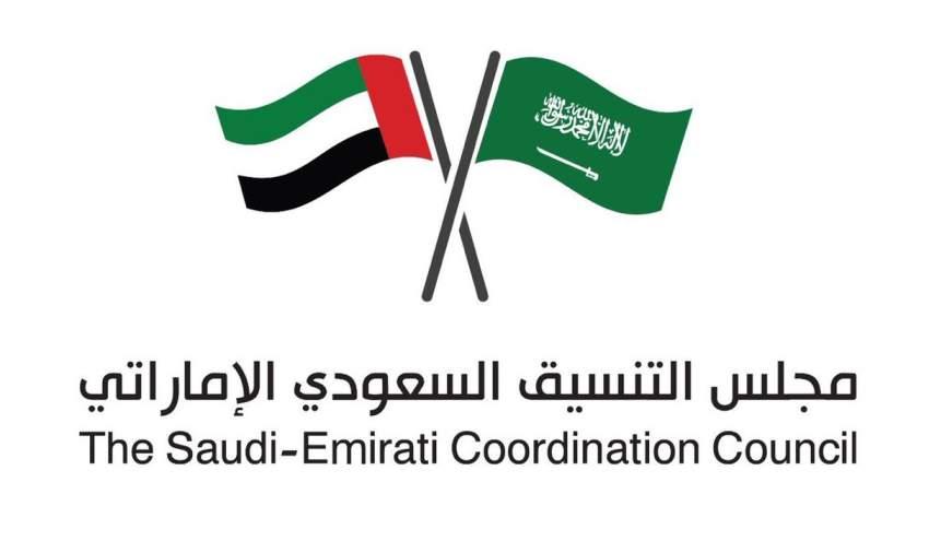 مجلس التنسيق السعودي ـ الإماراتي