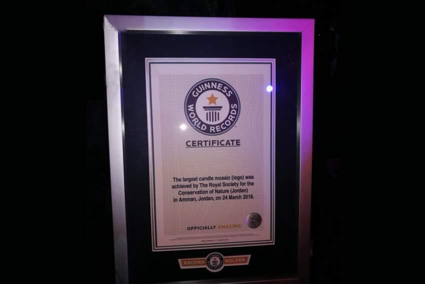 شهادة دخول الموسوعة وتحقيق الرقم القياسي العالمي الجديد لأكبر بطاقة معايدة