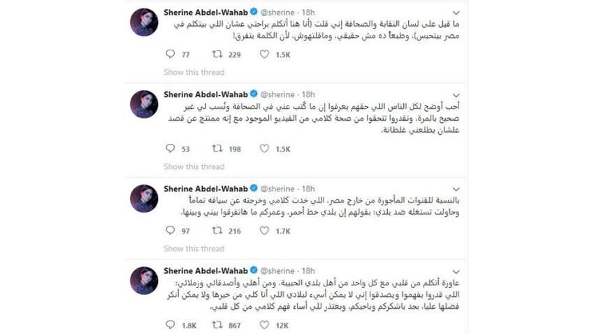 شيرين تخرج عن صمتها في عدة تغريدات على تويتر