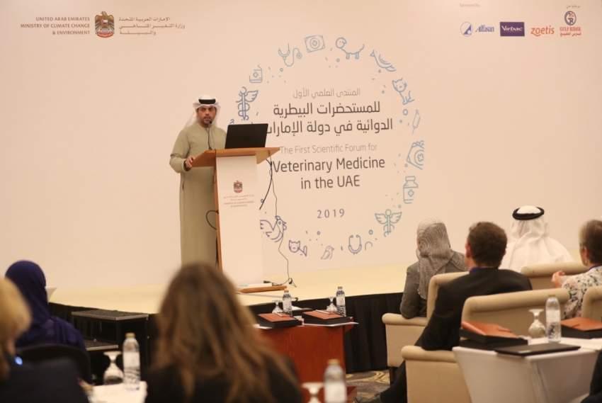 وكيل مساعد وزارة التغير المناخي لقطاع المجتمعات المستدامة خلال منتدى المستحضرات البيطرية. (الرؤية)