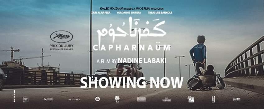 """رشحت بفيلمها """"كفر ناحوم""""، لجائزة الأوسكار لفئة أفضل فيلم أجنبي"""