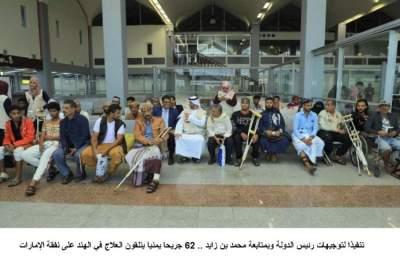 تنفيذاً لتوجيهات رئيس الدولة وبمتابعة محمد بن زايد .. 62 جريحاً يمنياً يتلقون العلاج في الهند على نفقة الإمارات