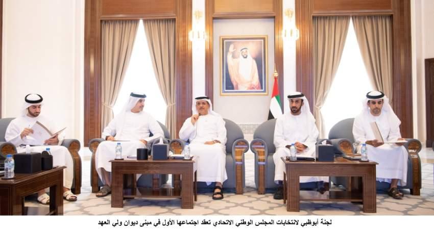 لجنة أبوظبي لانتخابات المجلس الوطني الاتحادي تعقد اجتماعها الأول في مبنى ديوان ولي العهد