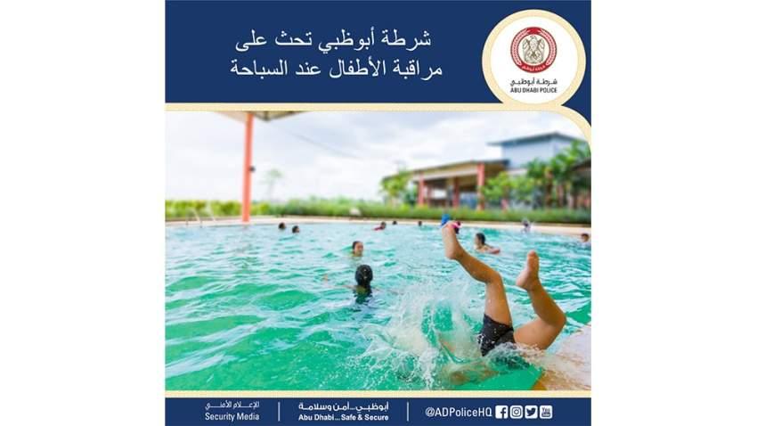 التعرض للانزلاق والمباغتة برمي الأطفال بعضهم في الحوض من مسببات الغرق. (الرؤية)
