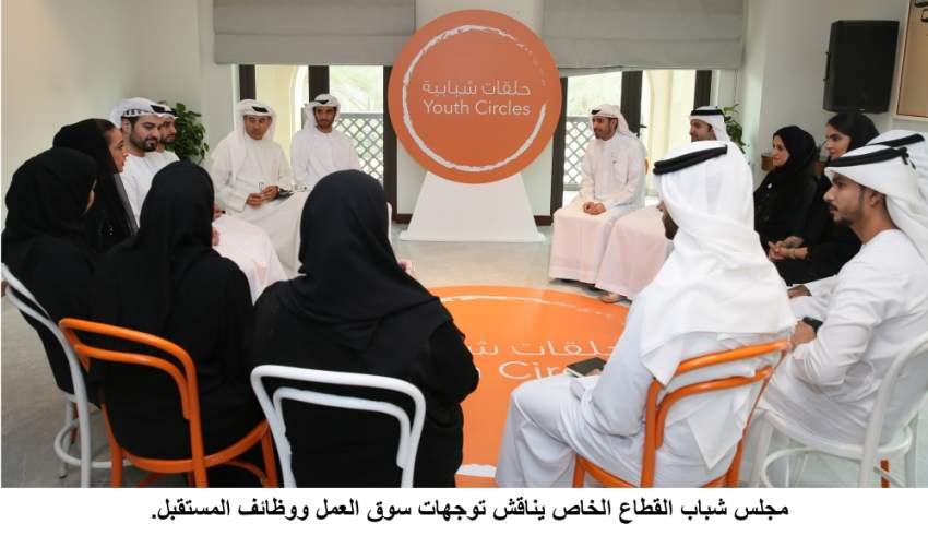 جانب من الحلقة الشبابية بعنوان «الإمارات والتنمية المستقبلية» في دبي. (وام)