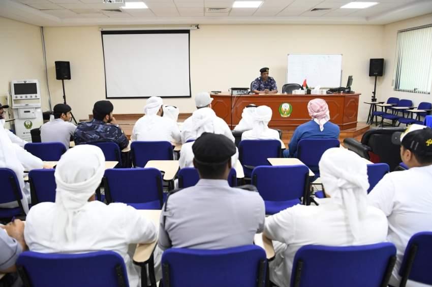 أثناء محاضرة شرطة عجمان لـ 30 من المنتسبين الجدد. (الرؤية)