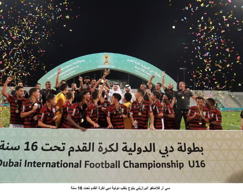 تتويج فريق سي آر فلامنغو البرازيلي بلقب دبي الدولية لكرة القدم. (الرؤية)