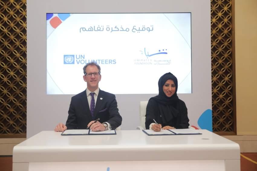 أثناء توقيع مؤسسة الإمارات مذكرة تفاهم مع برنامج متطوعي منظمة الأمم المتحدة في أبوظبي. (الرؤية)