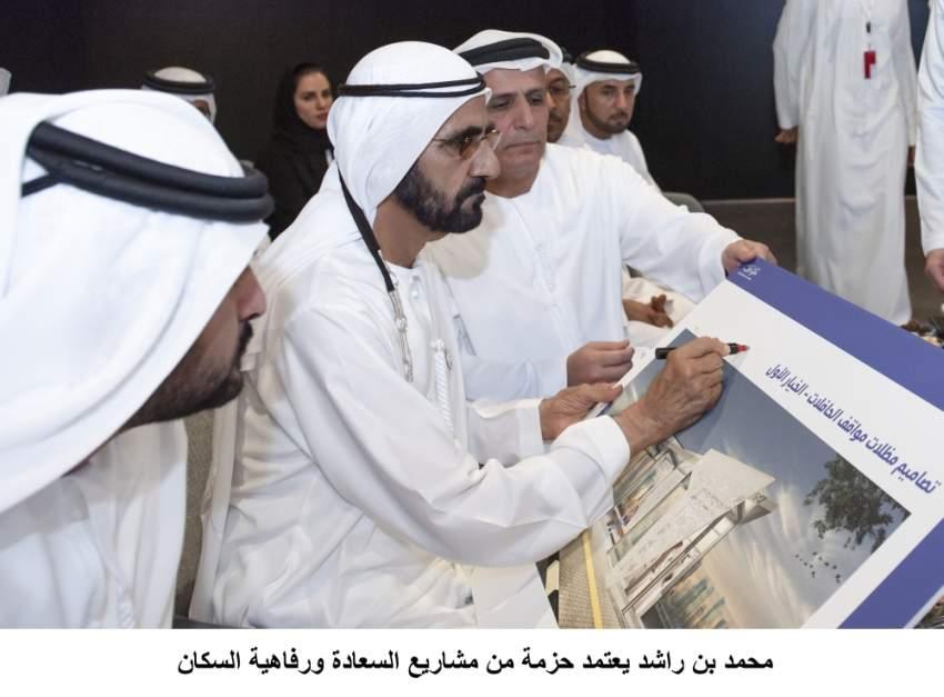 محمد بن راشد يعتمد حزمة من مشاريع السعادة ورفاهية السكان