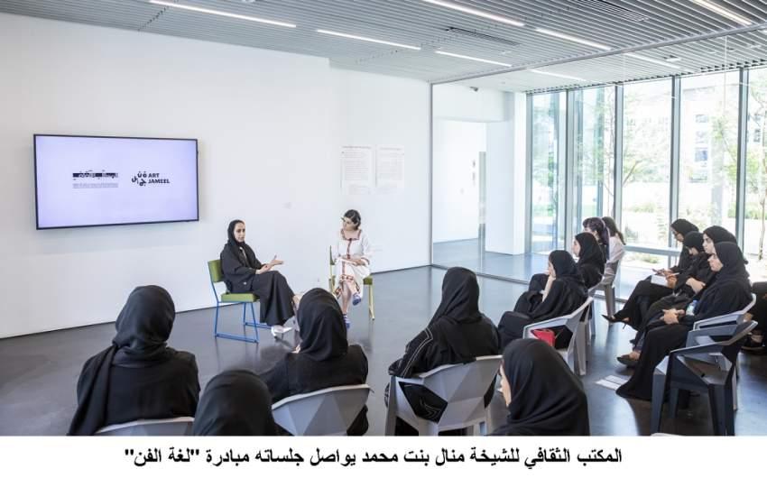 المكتب الثقافي للشيخة منال بنت محمد يواصل جلساته مبادرة لغة الفن 1