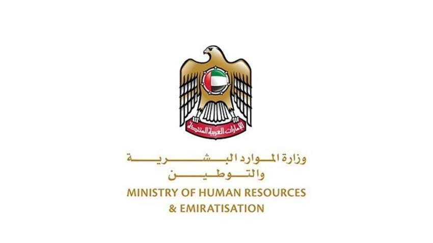 الموارد البشرية تحدد عدد ساعات عمل الوزارات والجهات الاتحادية في رمضان