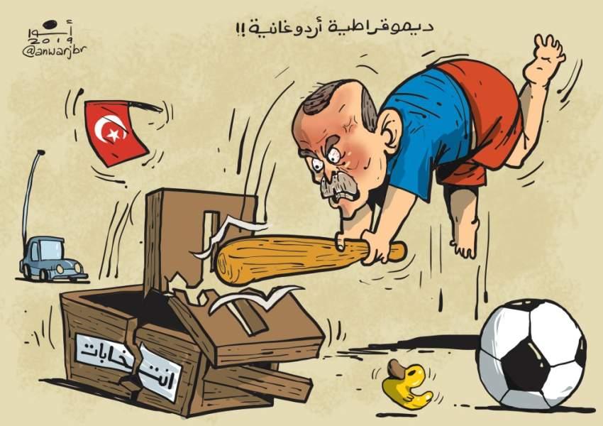 ديموقراطية أردوغانية